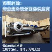 厂家直销;全自动带清洗装置大型水处理紫外消毒设备80吨/小时
