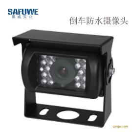 赛威厂家直销SW-073 车载摄录头 防水 索尼CCD原装进口芯片