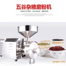 五谷杂粮粉专用磨粉机 不锈钢磨粉机价格