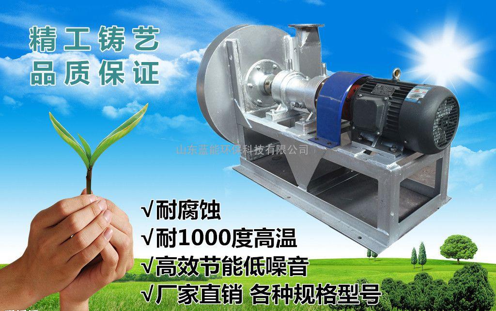 W9-19高温高压不锈钢风机 供应201、304、316L