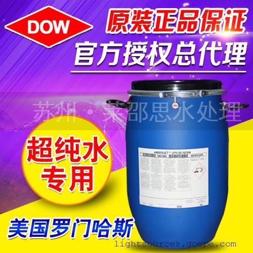 一级代理美国罗门哈斯树脂UP6150混合抛光树脂