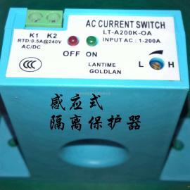 无源自感应的电流互感开关A200K-OA交流常开型