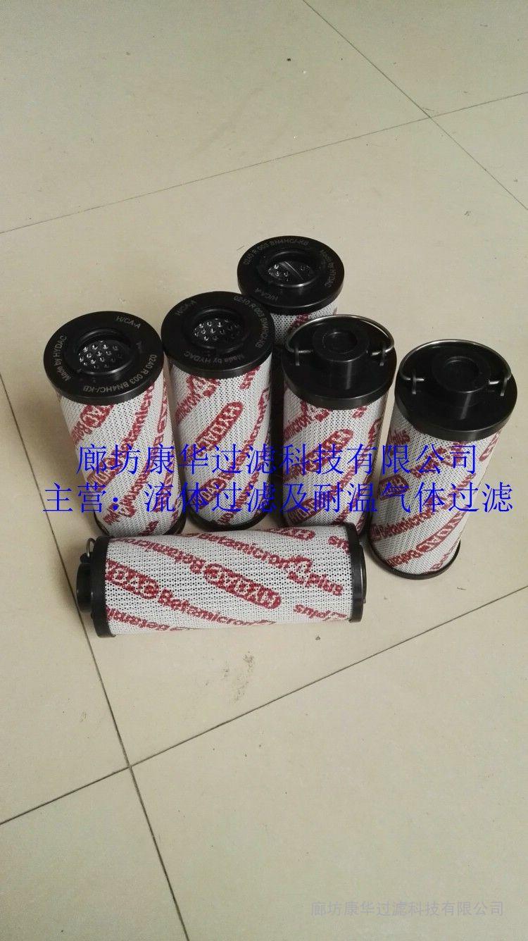 供应0950R010BN4HC液压滤芯,回油缕析