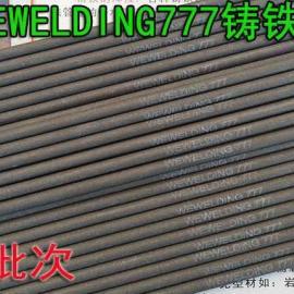 威欧丁777铸铁焊条特性及参数