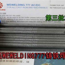 威欧丁777铸铁焊条特殊性