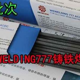 威欧丁777生铁焊条特性及技术参数
