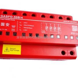 国安防雷器/配电箱专用浪涌保护器/机房电源防雷设计