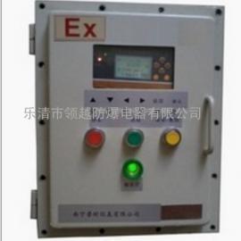 定量灌装控制流量定量防爆控制箱