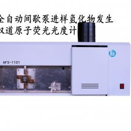 全自动间歇泵进样氢化物发生双道原子荧光光谱仪