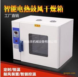 广州(加大功率型)烤箱五谷杂粮低温烘焙机
