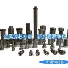 不锈钢阀用滤芯/伺服阀滤芯/控制阀滤芯/底阀滤芯/主动阀滤芯