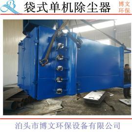 博文DMC脉冲单机除尘器 集尘器 过滤设备 除尘厂家定制