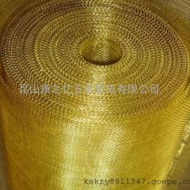 昆山黄铜网