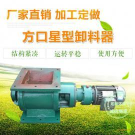 拓新厂家直销方口星型卸料器卸灰阀手动电动气动
