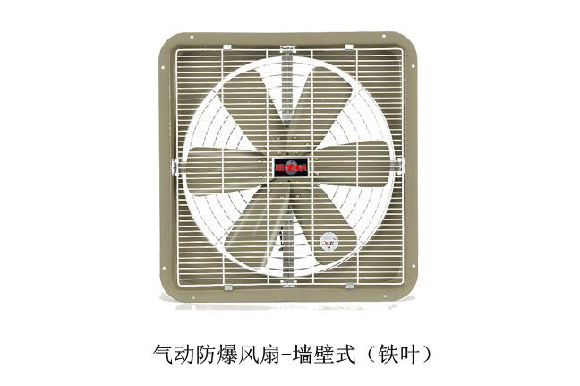 厂家直销气动防爆壁式风机