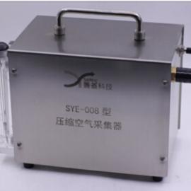 压缩空气采集器SYE-008