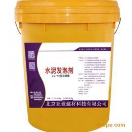 北京亚设建材ZC-40发泡墙板专用水泥发泡剂