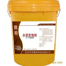 北京亚设建材ZC-70墙体现浇专用水泥发泡剂