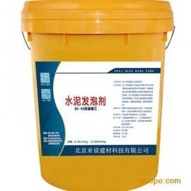 北京亚设建材ZC-50低温施工专用水泥发泡剂