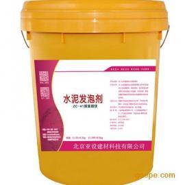 北京亚设建材ZC-41保温砌块专用水泥发泡剂