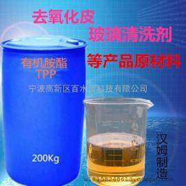 玻璃清洗剂原料 有机胺酯TPP