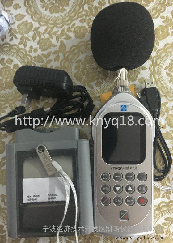 1/1倍频程声级计AWA6228+