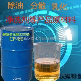 分解和乳化�┰�料聚醚多元醇3300IN