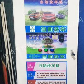 郑州宇润自助洗车机