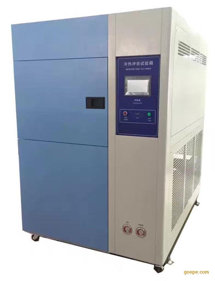 厦门温度冲击试验机、温度冲击试验箱专业