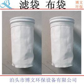 博文除尘布袋 两防滤袋 除尘滤袋 布袋骨架除尘配件厂家直供