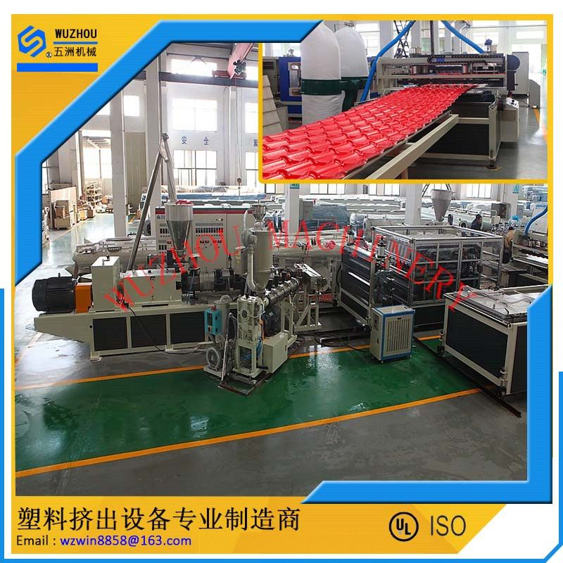 880mm PVC合成树脂瓦生产线