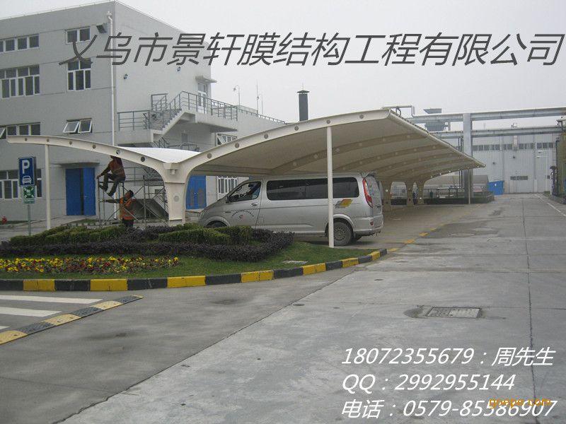 江西张拉膜汽车停车棚 膜结构电动车棚 汽车遮阳棚车棚厂家