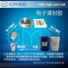 电子元器件防水灌封硅胶