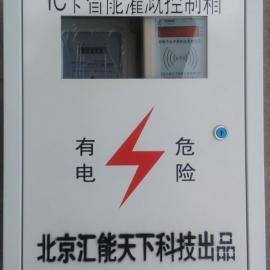 射频卡机井灌溉控制箱