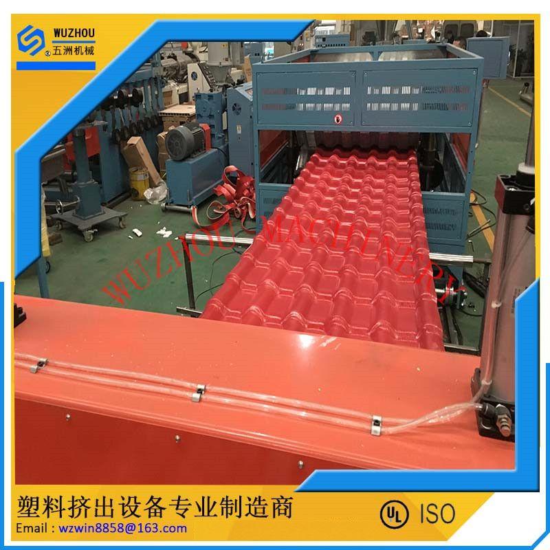 PVC仿古波浪瓦生产线设备