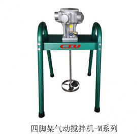 防爆安全气动搅拌机M系列不锈钢搅拌机