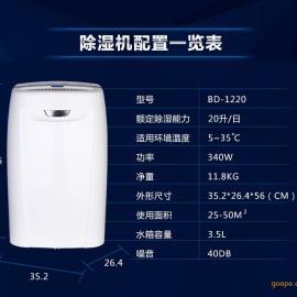 家用除湿机 工业抽湿机 仟岛除湿机BD-1220烘干器