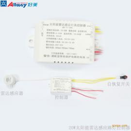 太阳能雷达感应路灯控制器适配器,感应路灯光控器 自动控制器