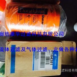 供应唐纳森滤芯P550148 P164378 油过滤器