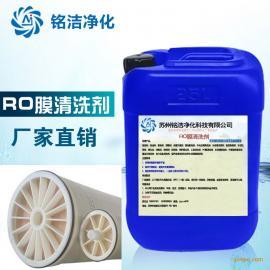 反渗透膜清洗剂 水处理系统RO膜污染清洗清洁剂 酸性除垢剂