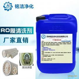反渗透膜清洗剂 RO反渗透设备污染酸性 碱性清洗液 去除有机物 无