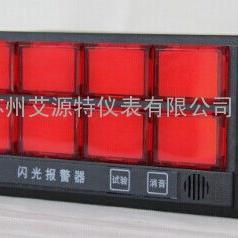 XSG08闪光报警器八回路