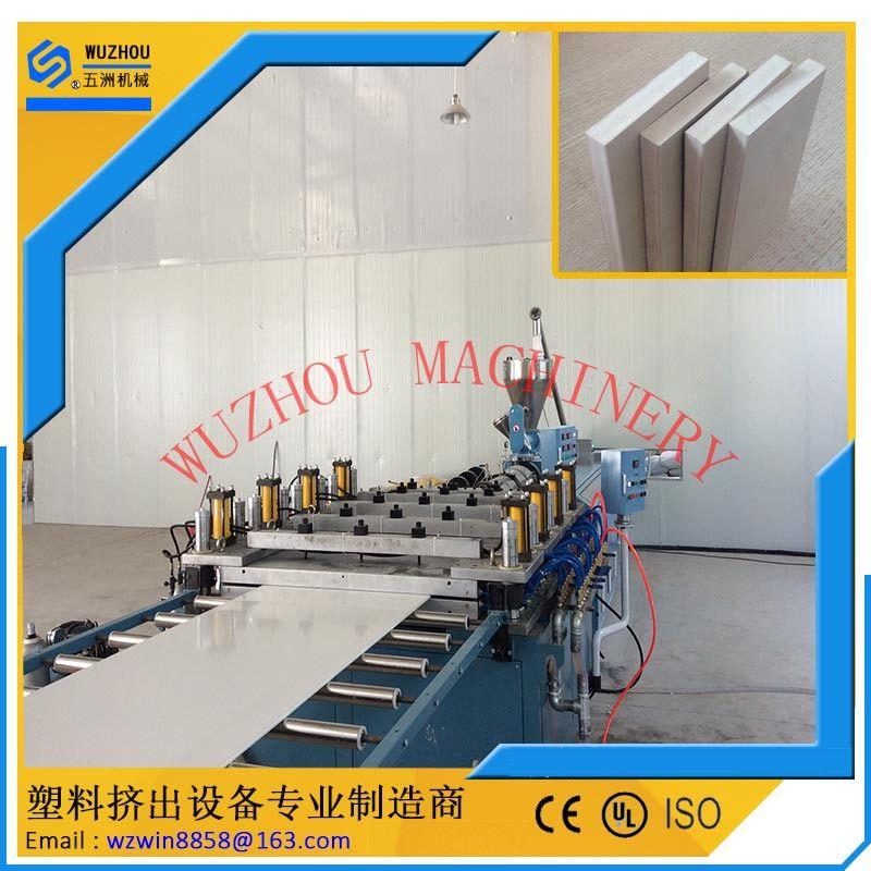 PVC木塑发泡板材生产线