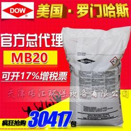 总代理 美国罗门哈斯树脂型号MB20 阴阳离子混合交换树脂
