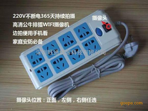 公牛wifi监控插排 插排式wifi监控摄像机无线监控插座