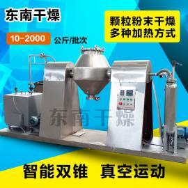 亮菌甲素回转真空干燥机 维生素回转真空干燥机 双锥干燥机