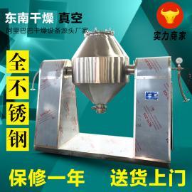 SZG型双锥回转真空干燥机 食品用真空干燥设备 双锥干燥机