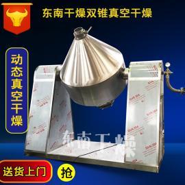 双锥回转干燥机 低温真空干燥机 SZG-500双锥干燥机