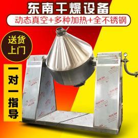真空回转双锥干燥机 SZG-200不锈钢低温真空干燥机