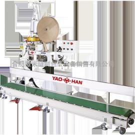 FACC-N980AC台湾YAOHAN输送带式缝袋口机系列